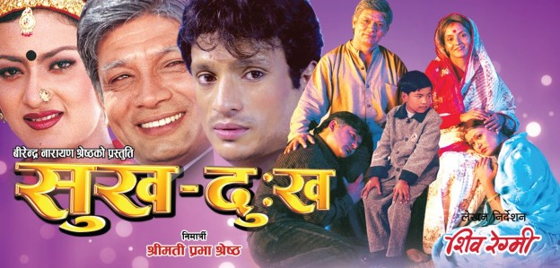 Sukha Dukha (Full Movie)