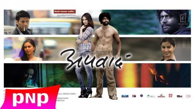 Apabad (Full Movie)