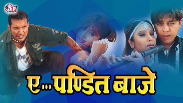 Full Nepali Moive: YE PANDIT BAJE (2006)
