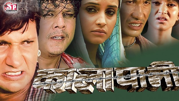 Full Nepali Movie: KALAPANI (2011)