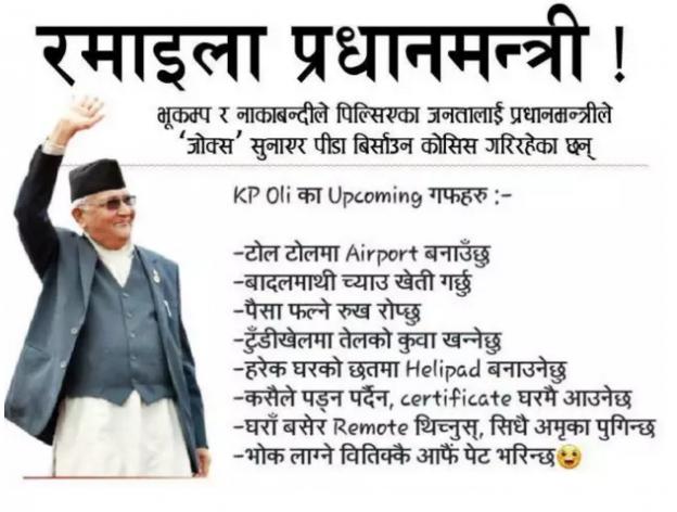 नेपालको सबैभन्दा रमाइलो प्रधानमन्त्री चिन्नु भा छ ?
