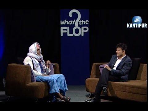 What The Flop: गायक हेमन्त शर्मा संग मिठाई लालको गफ